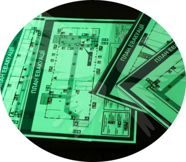 Продам Изготовим фотолюминесцентный план