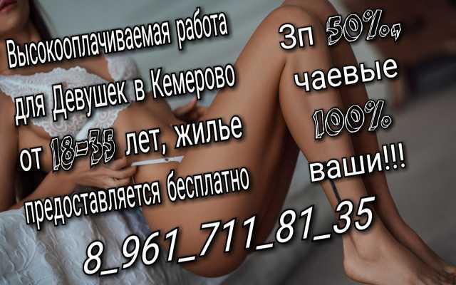 Высокооплачиваемая работа в новокузнецке для девушки модельный бизнес удачный