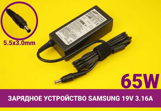 Продам Зарядка для ноутбука Samsung 19V (59)