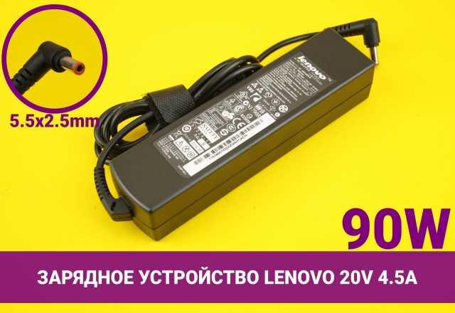 Продам Зарядка для ноутбука Lenovo 20V (59)
