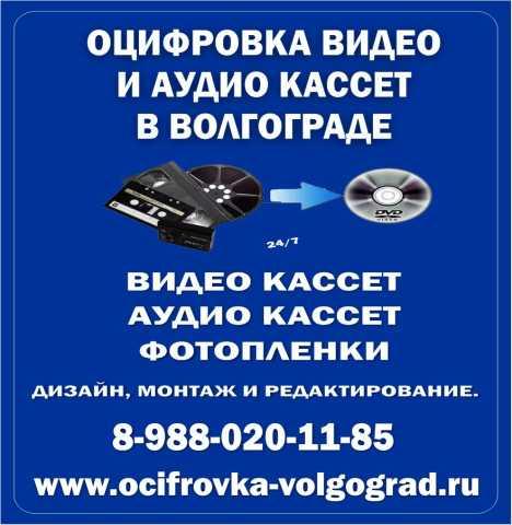 Предложение: Оцифровка видео и аудиокассет