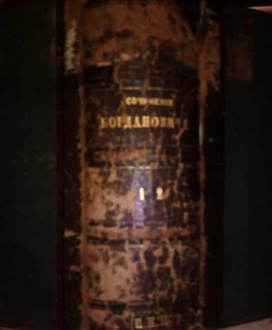 Продам: Книга 1848 года издания
