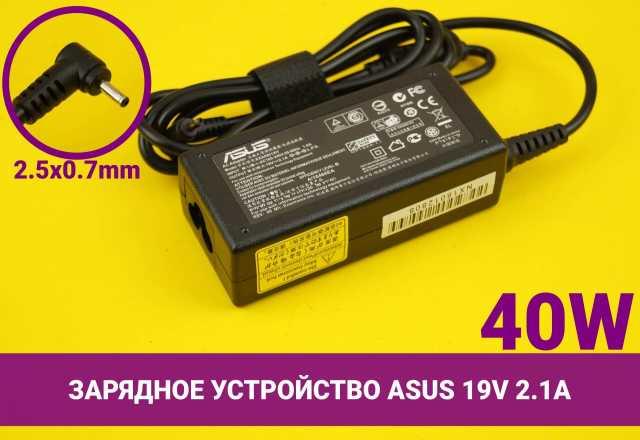 Продам Зарядка для ноутбука Asus 19V 2,1A (59)