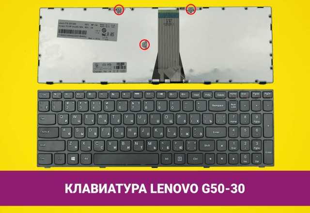 Продам: Клавиатура для ноутбука Lenovo B50-30