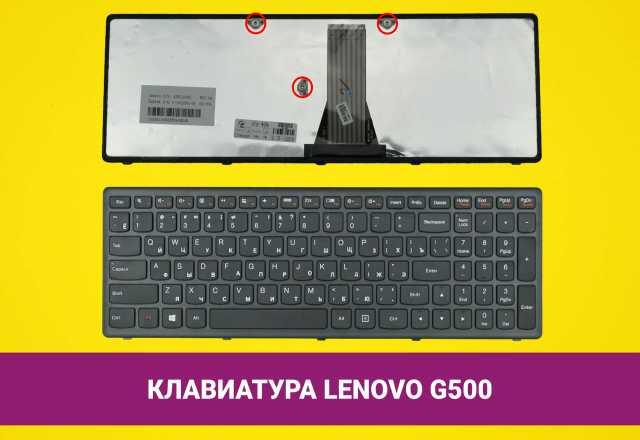 Продам: Клавиатура для ноутбука Lenovo G500S