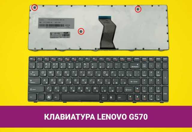 Продам: Клавиатура для ноутбука Lenovo B570