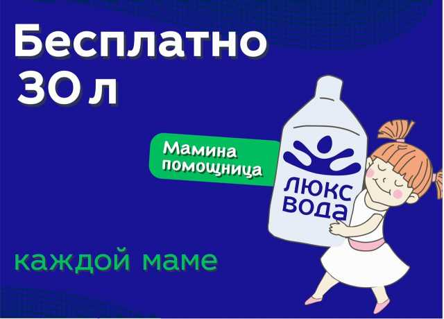 """Отдам даром 30 литров """"Люкс Воды"""" в ПОДАРОК!"""