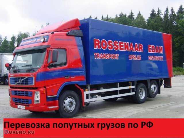 Предложение: Грузоперевозки Квартирные переезды по РФ