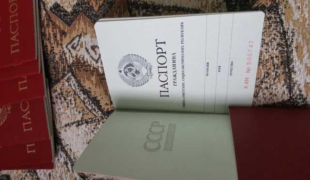 Продам Паспорт СССР