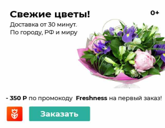 Продам: Доставка цветов