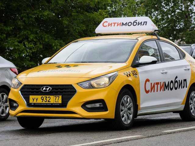 Вакансия: Водитель Ситимобил такси