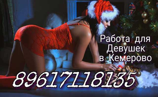 Вакансия: Работа для Девушек в Кемерово