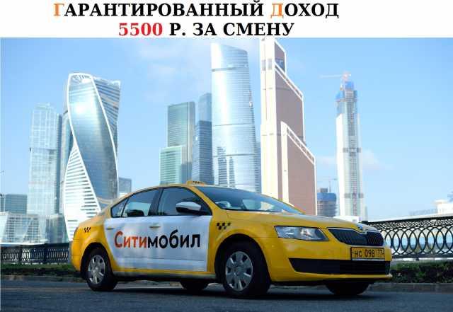 Вакансия: Водитель такси, подключение Ситимобил