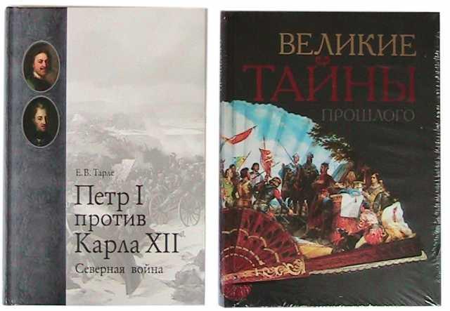 Продам исторические издания новые