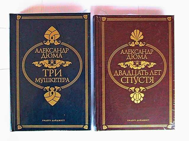 Продам А.Дюма: Три мушкетера и 20 лет спустя