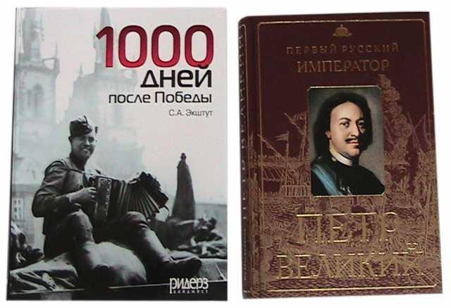 Продам: император Пётр1, 1000 дней после Победы