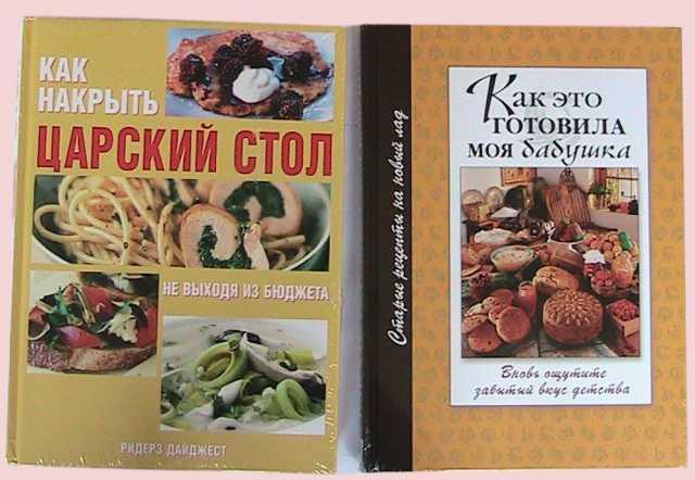 Продам книги по кулинарии и поварскому делу
