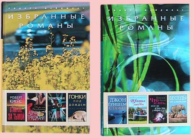 Продам романы: В погоне за тьмой,Призрак, Гонки