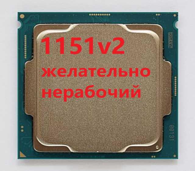 Приму в дар процессор 1151v2 в любом состоянии