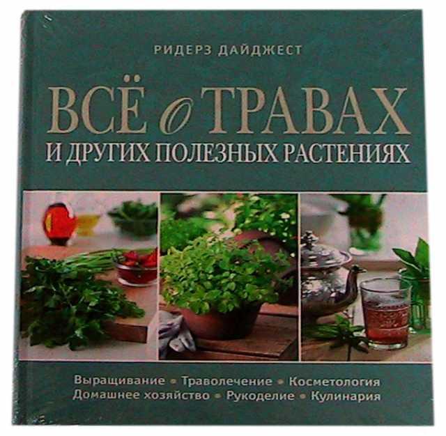 Продам Всё о травах и других полезных растениях