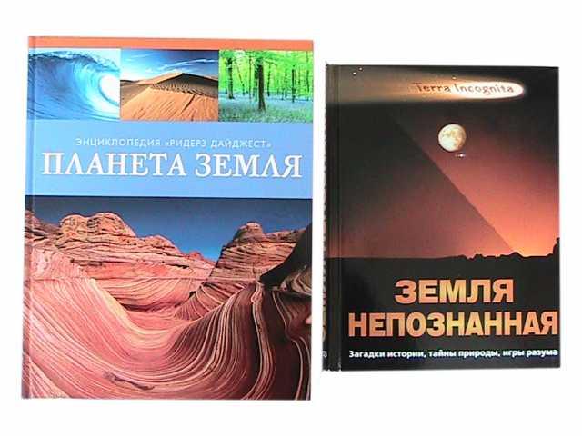 Продам: ЭнциклопедияЗемли,Земля непознанная и др