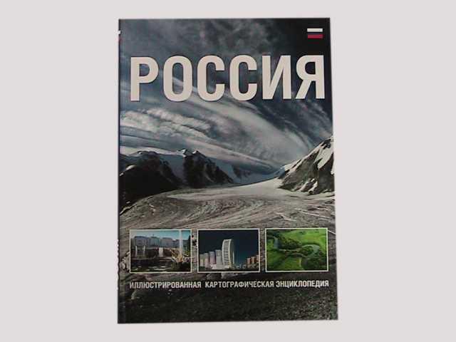 Продам Энциклопедия картографическая РОССИЯ