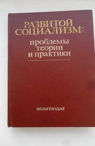 """Продам """"Развитой социализм:проблемы теории и пр"""