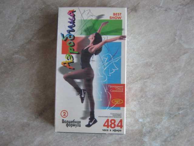 Продам Аэробика. Видеокассета VHS