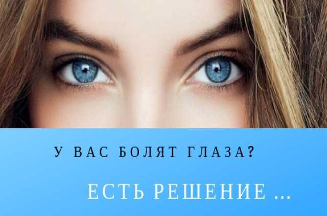 Предложение: Проверьте зрение бесплатно