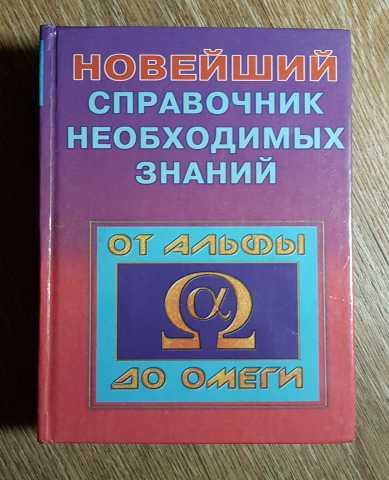 Продам Книга Новейший справочник необход.знаний