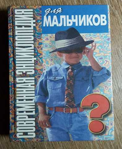 Продам Книги Современная энциклопед. для мальч