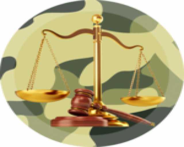 Предложение: Юрист по военному праву