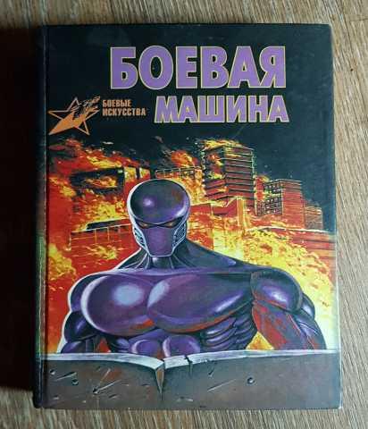 Продам Книга Боевая машина, новая