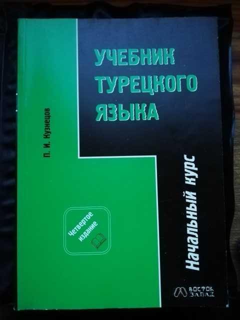 Продам П.И. Кузнецов. Учебник турецкого языка
