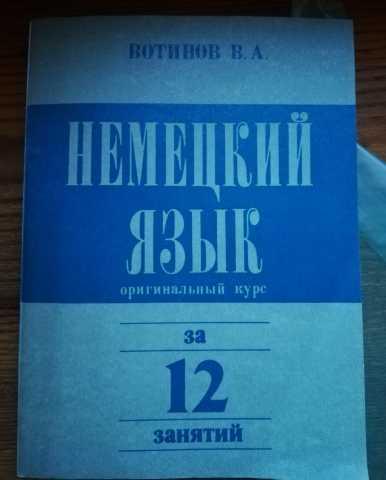 Продам Вотинов В.А. Немецкий язык