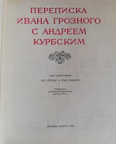 Продам Переписка Ив Грозного с Андреем Курбским