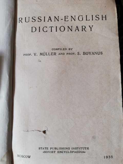 Продам Русско-английский словарь В.К. Мюллера