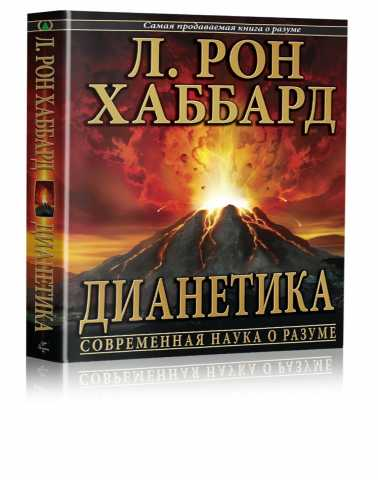 Продам: Книга практического применения о разуме