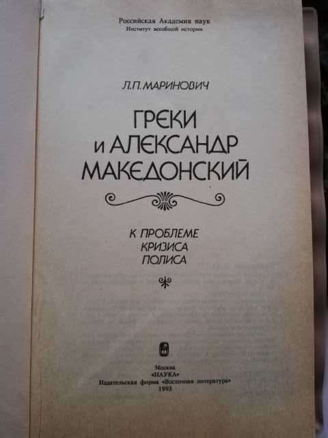 Продам Греки и Александр Македонский