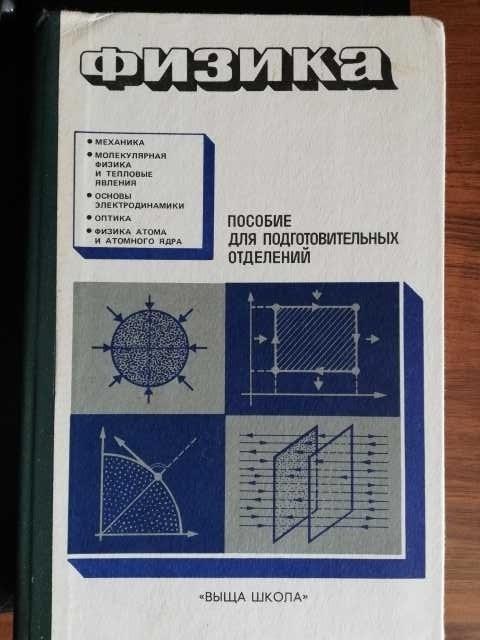 Продам Учебное пособие по физике