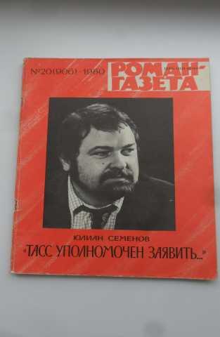 """Продам Юлиан Семенов.""""ТАСС уполномочен заявить"""