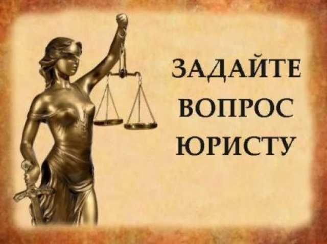 Предложение: Помощь юриста