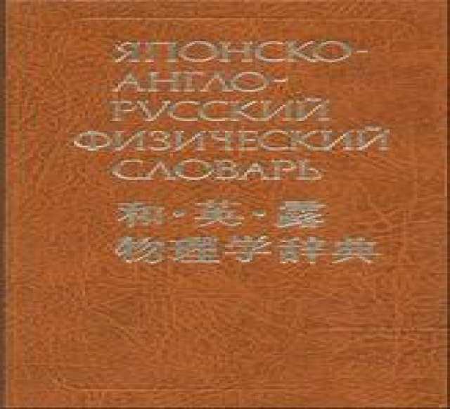 Продам Японско-англо-русский физический словарь