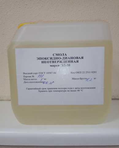 Продам Смола ЭД-16,ЭД-20 канистра 5 кг, 10 кг