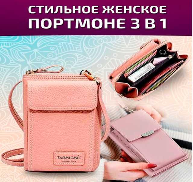 Продам сумочка-портмоне