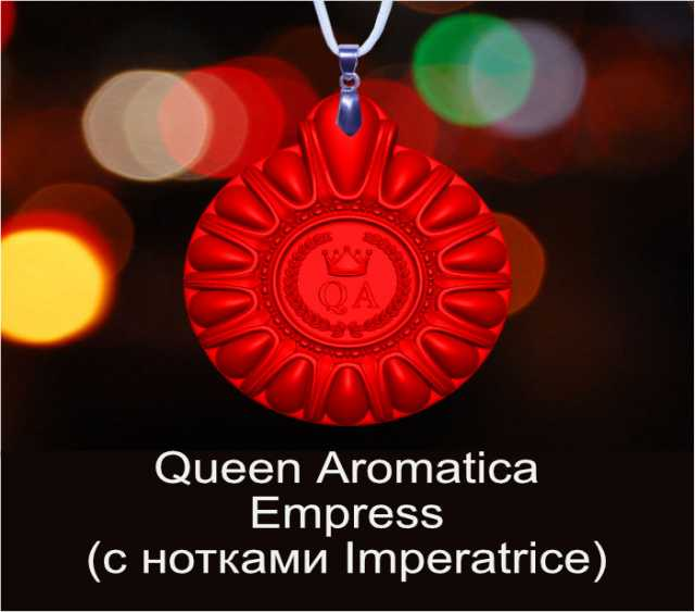 Продам ароматизатор Empress ( L'imperatrice)