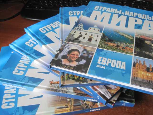 Продам: Энциклопедии Справочники
