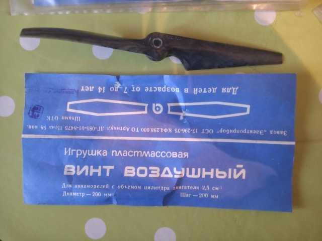 Продам Винт воздушный для моделей