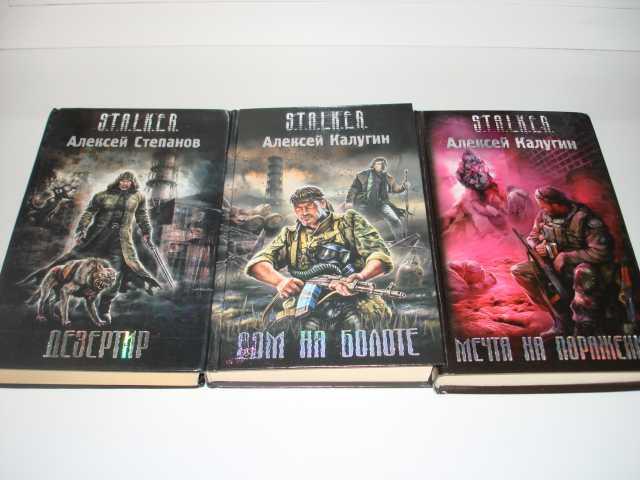 Продам: Книги из серии Stalker