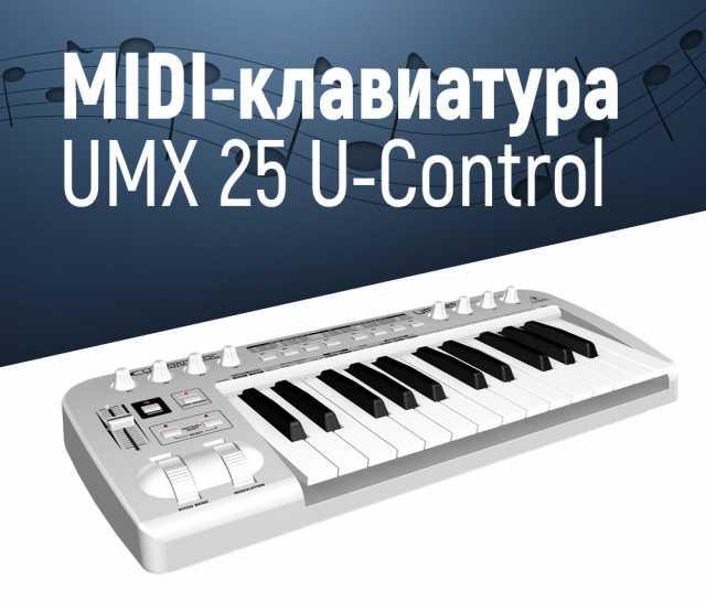 Продам Behringer MIDI-клавиатура UMX 25 U-Contr